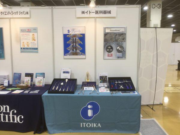 日本 脊椎 脊髄 病 学会 2020
